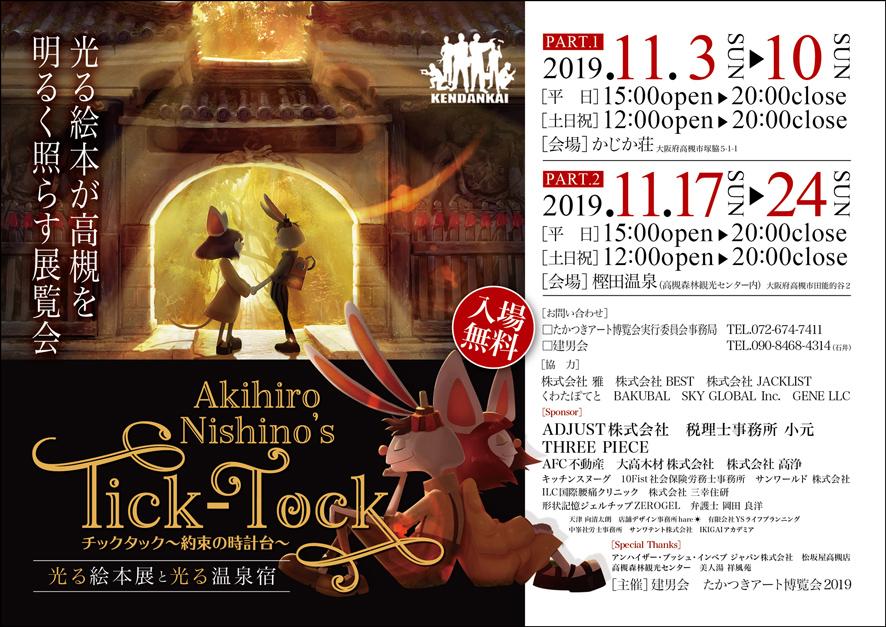 Tick-Tock~光る絵本展と光る温泉宿~