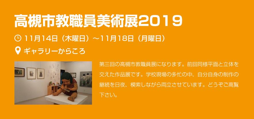 高槻市教職員美術展2019