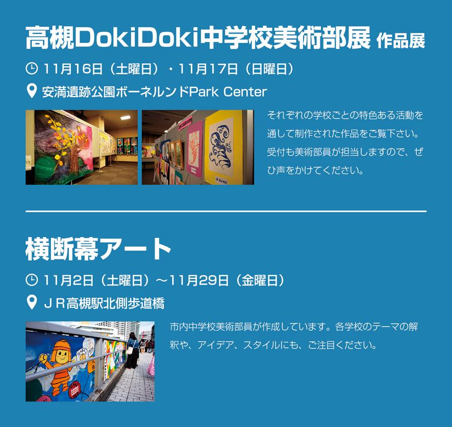 高槻DokiDoki中学校美術部展&横断幕アート