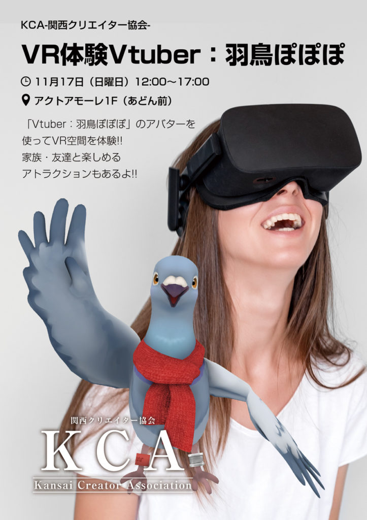 VR体験 Vtuber:羽鳥ぽぽぽ