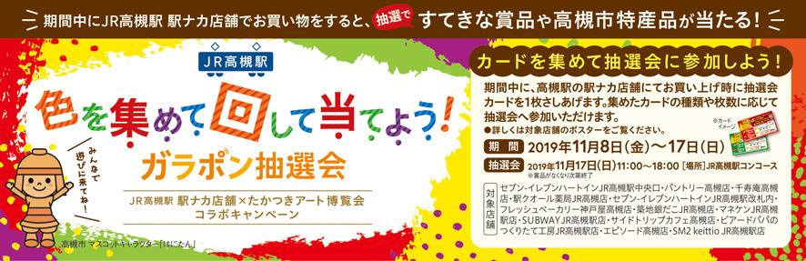 JR高槻駅 ガラポン抽選会