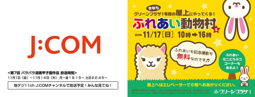J:COM|ふれあい動物村