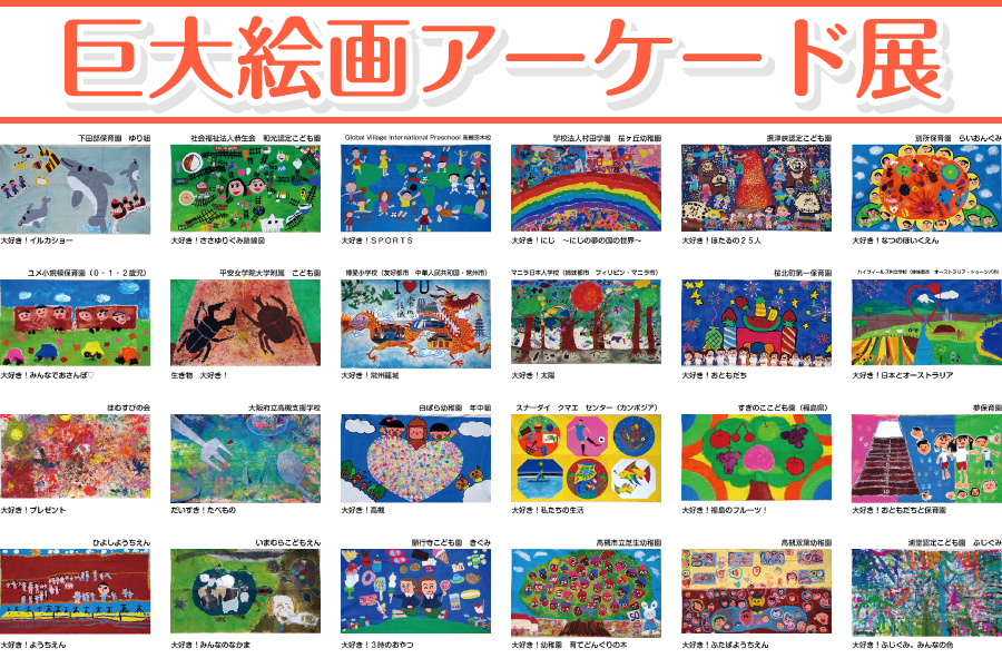 巨大絵画アーケード展 テーマ「大好き!〇〇」