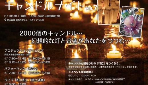 第19回たかつきアート博覧会 キャンドルナイトVol.7