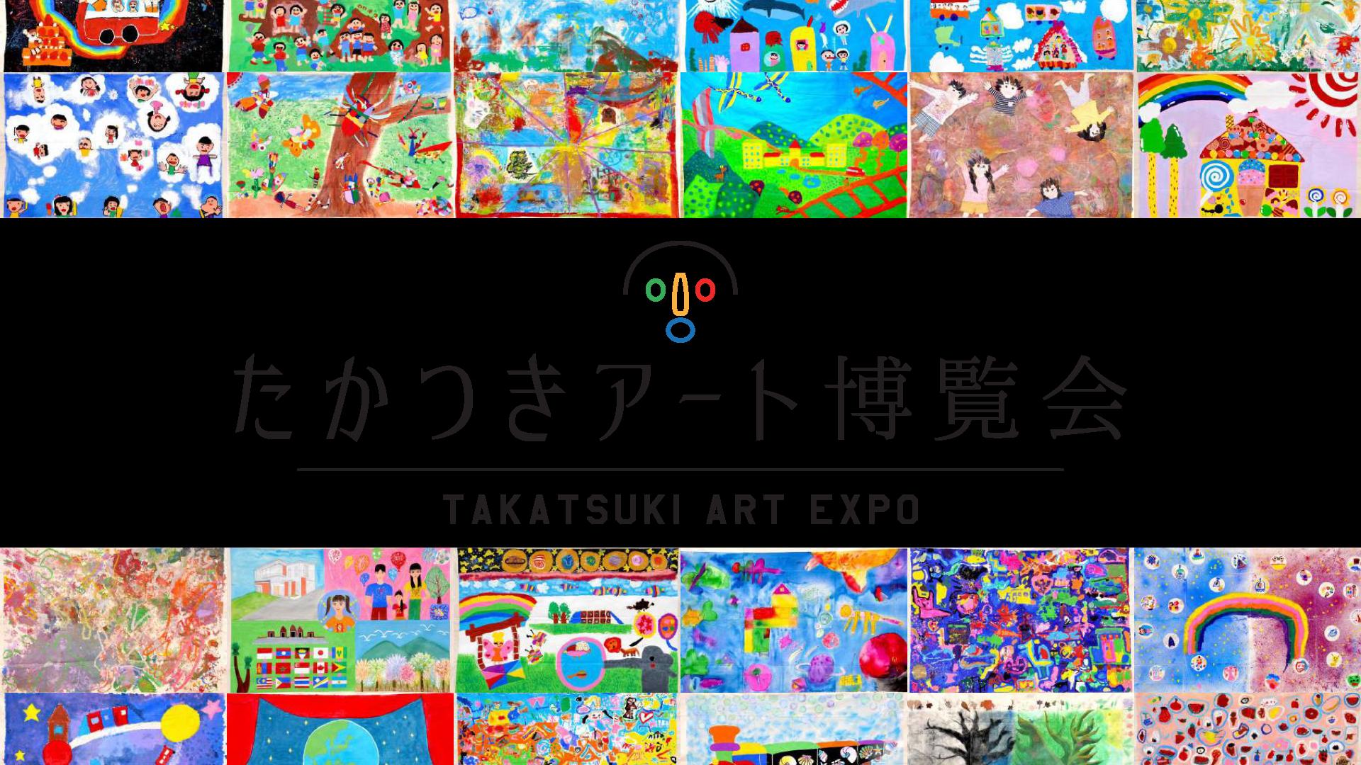 たかつきアート博覧会